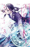 シャントラ―絶対依存の歌姫― 3 (MFコミックス ジーンシリーズ)