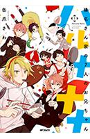 ハルナナナ~榛名さん家の7人のお兄ちゃん~ (1) (MFコミックス ジーンシリーズ)