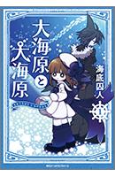 大海原と大海原 (1) (MFC ジーンピクシブシリーズ)