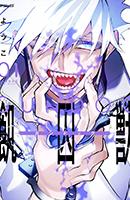 飢囚獣‐ガンドッグ‐ (1) (MFコミックス ジーンシリーズ)