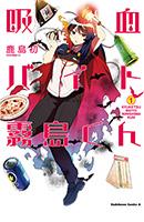 吸血バイト霧島くん (1) (カドカワコミックス・エース)