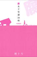 腐女子実録24時 ‐FJS24‐