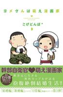 ヨメさんは萌え漫画家(3) (コミックエッセイシリーズ) (マッグガーデンコミックス コミックエッセイシリーズ)