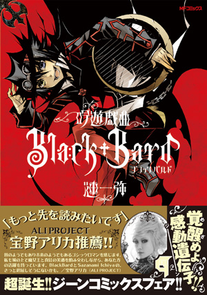 吟遊戯曲BlackBard  1 (MFコミックス ジーンシリーズ)