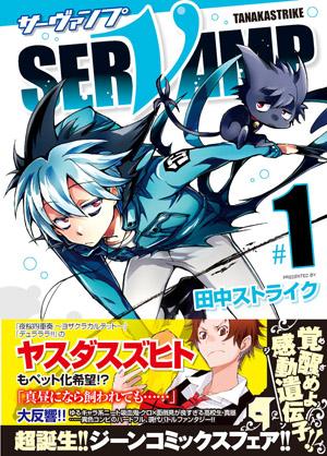 SERVAMP-サーヴァンプ-  1 (MFコミックス ジーンシリーズ)