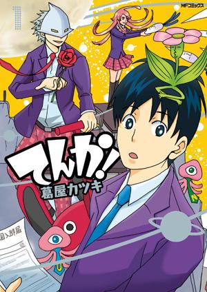 てんか! 1 (MFコミックス ジーンシリーズ)