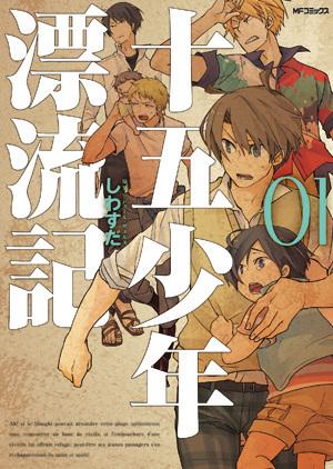 十五少年漂流記 1 (MFコミックス ジーンシリーズ)