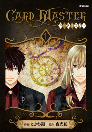 Card Master -カードマスター-1 (ジーン)
