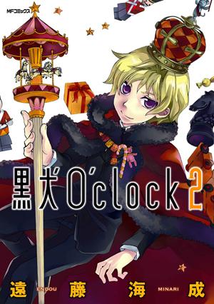 黒犬O'clock 2 (MFコミックス ジーンシリーズ)