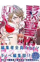 ラノベ王子☆聖也 1 (ジーンコミックス)