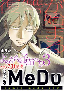 COMIC MeDu (コミックめづ)