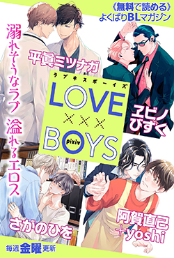 LOVE xxx BOYS pixiv(ラブキスボーイズピクシブ)