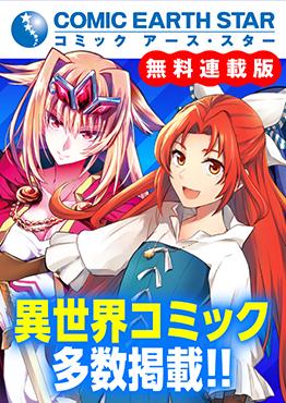 pixiv版 週刊コミック アース・スター
