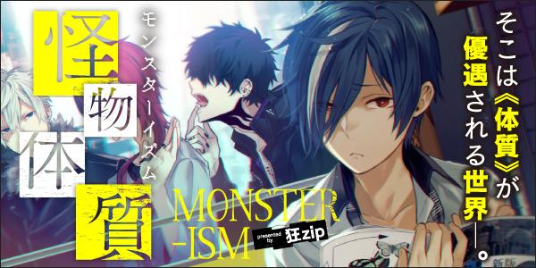 怪物体質~monster-ism~